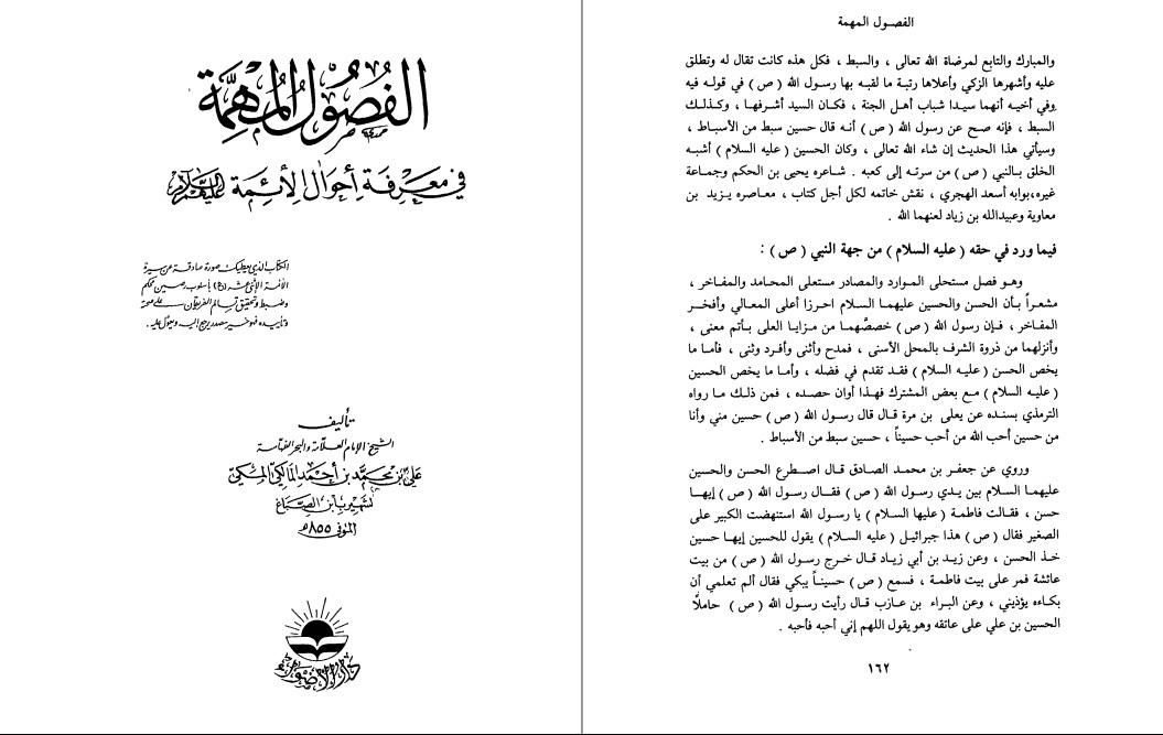 Fusul-ul-Muhimmah Seite 162
