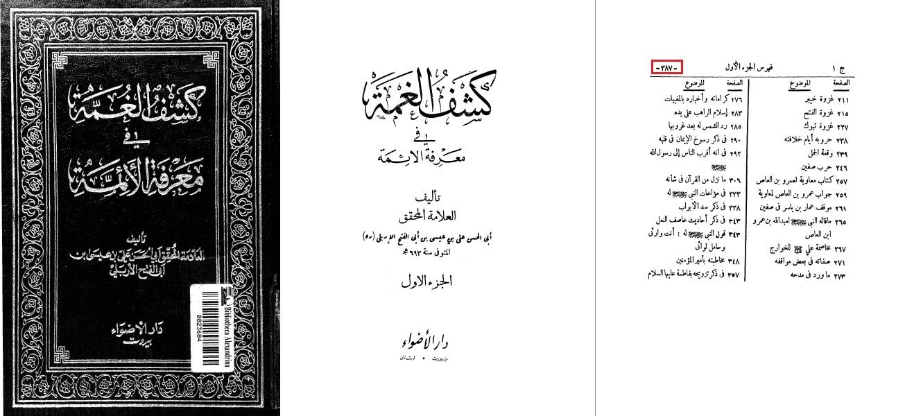Kashf-ul-Ghumma Band 1 Seite 387