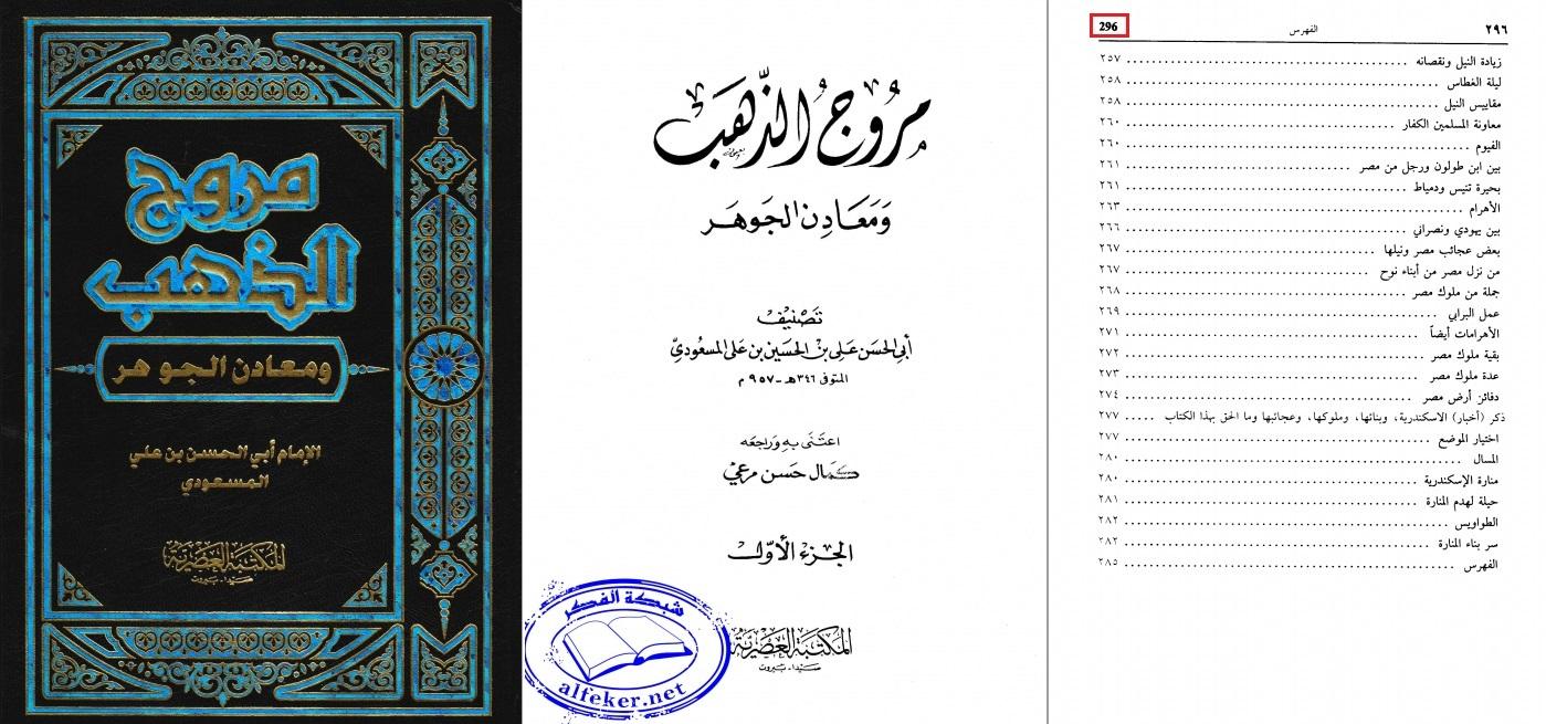 Muruj-udh-Dhahab, Band 1 Seite 296