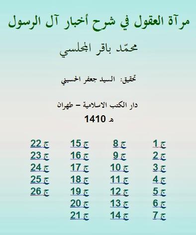 Mirat-ul-Uqul, 26 Bänder