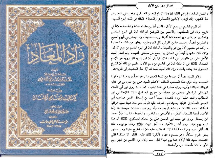 zad-ul-miad - s 253