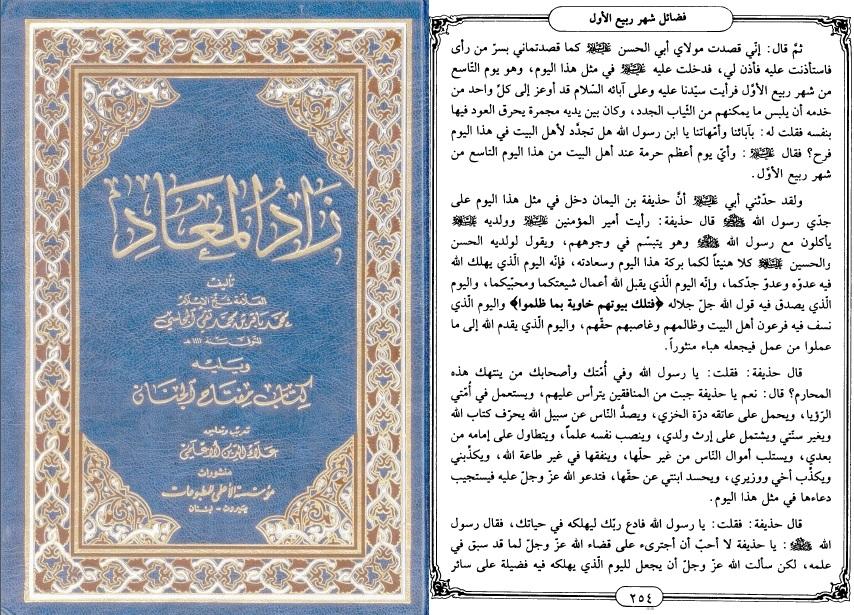zad-ul-miad - s 254