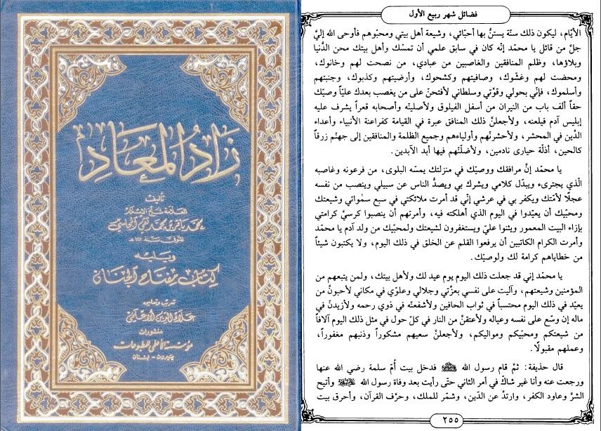zad-ul-miad - s 255