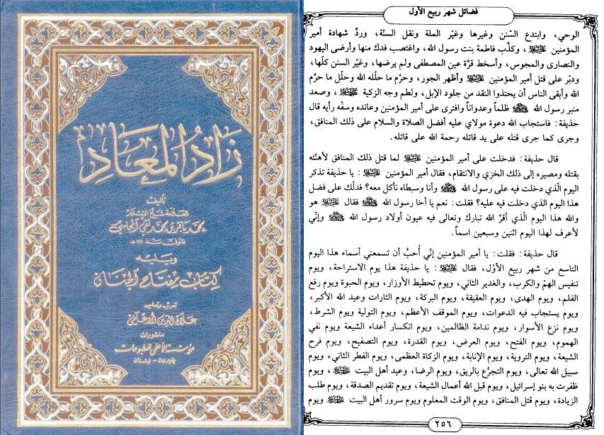 zad-ul-miad - s 256