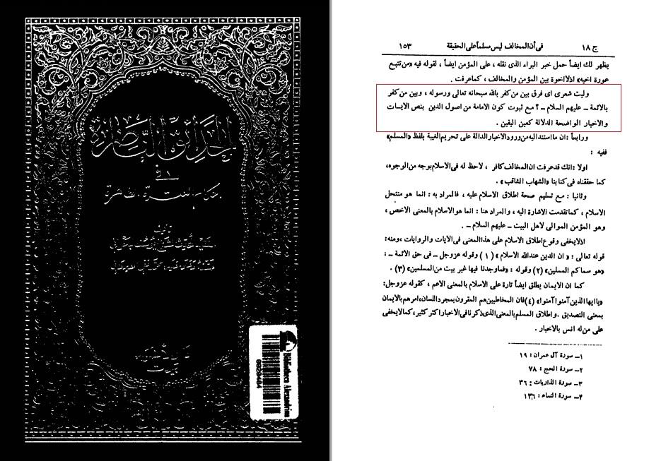 al-haqa'iq b 18 s 153