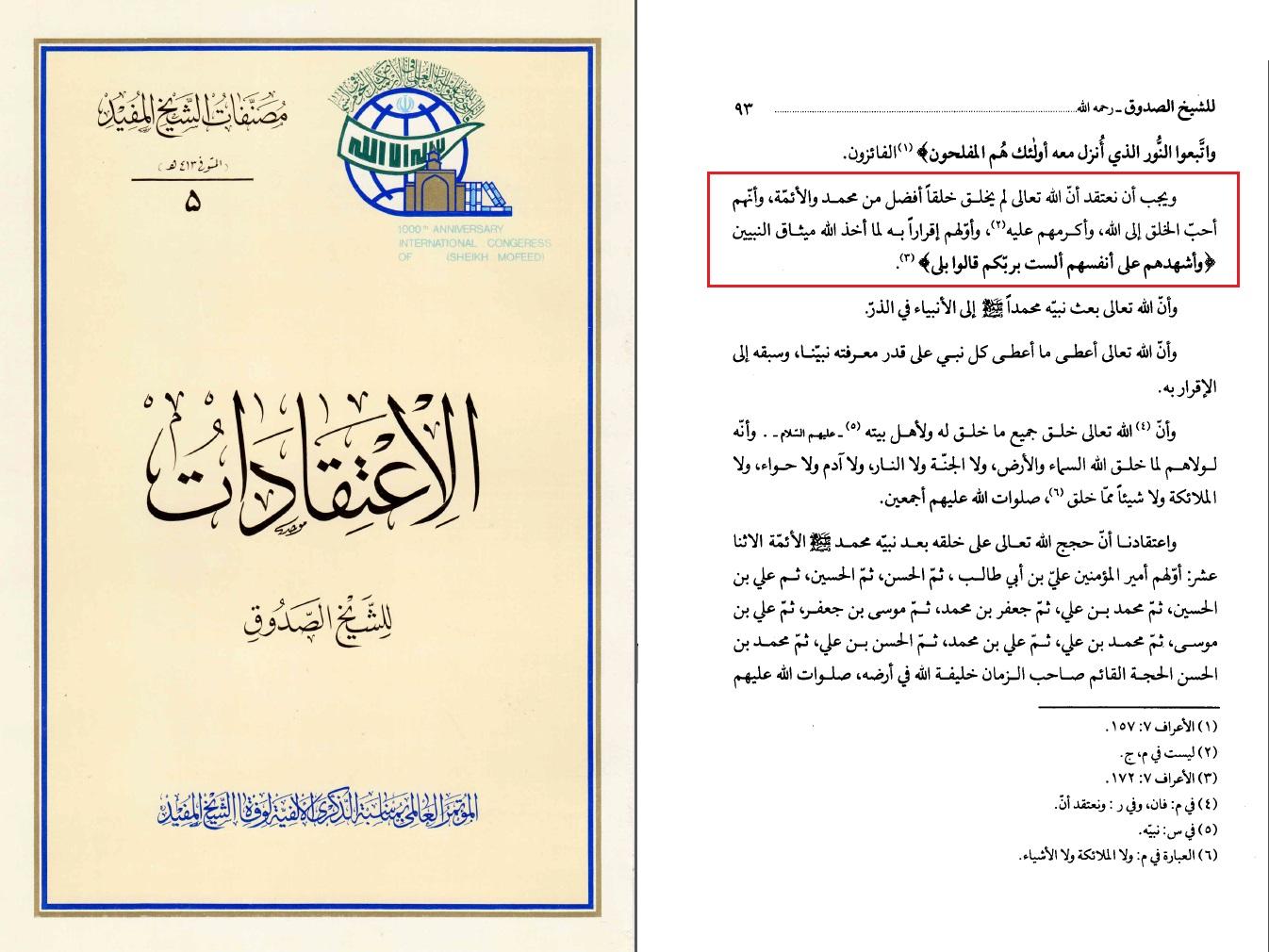 Al-Itqadat S 93