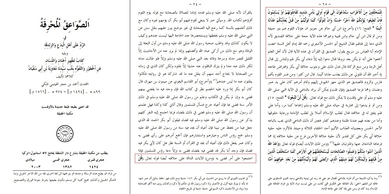as-sawa'iq-ul-muhriqah s 24 - 25