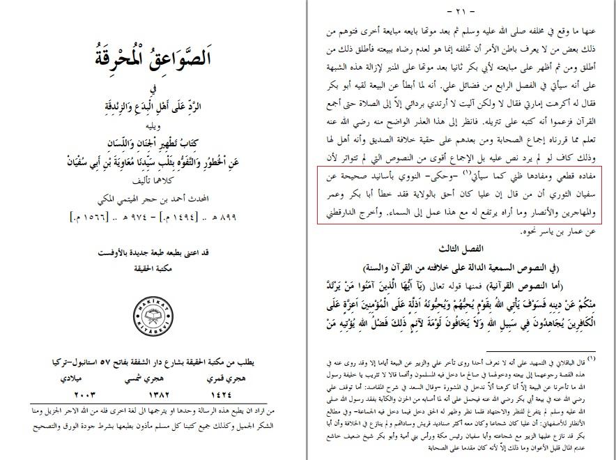 as-sawa'iq-ul-muhriqah, seite 21