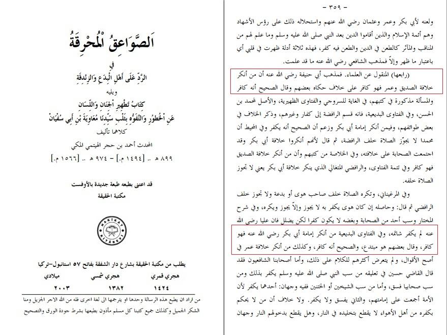 as-sawa'iq-ul-muhriqah, seite 359