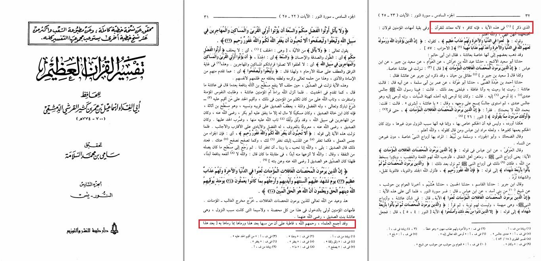 tafsir ibn kathir b 6 s 31 - 32