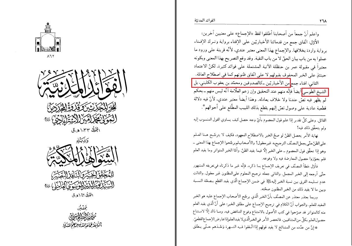 fawa2ed-e madaniyye S 268