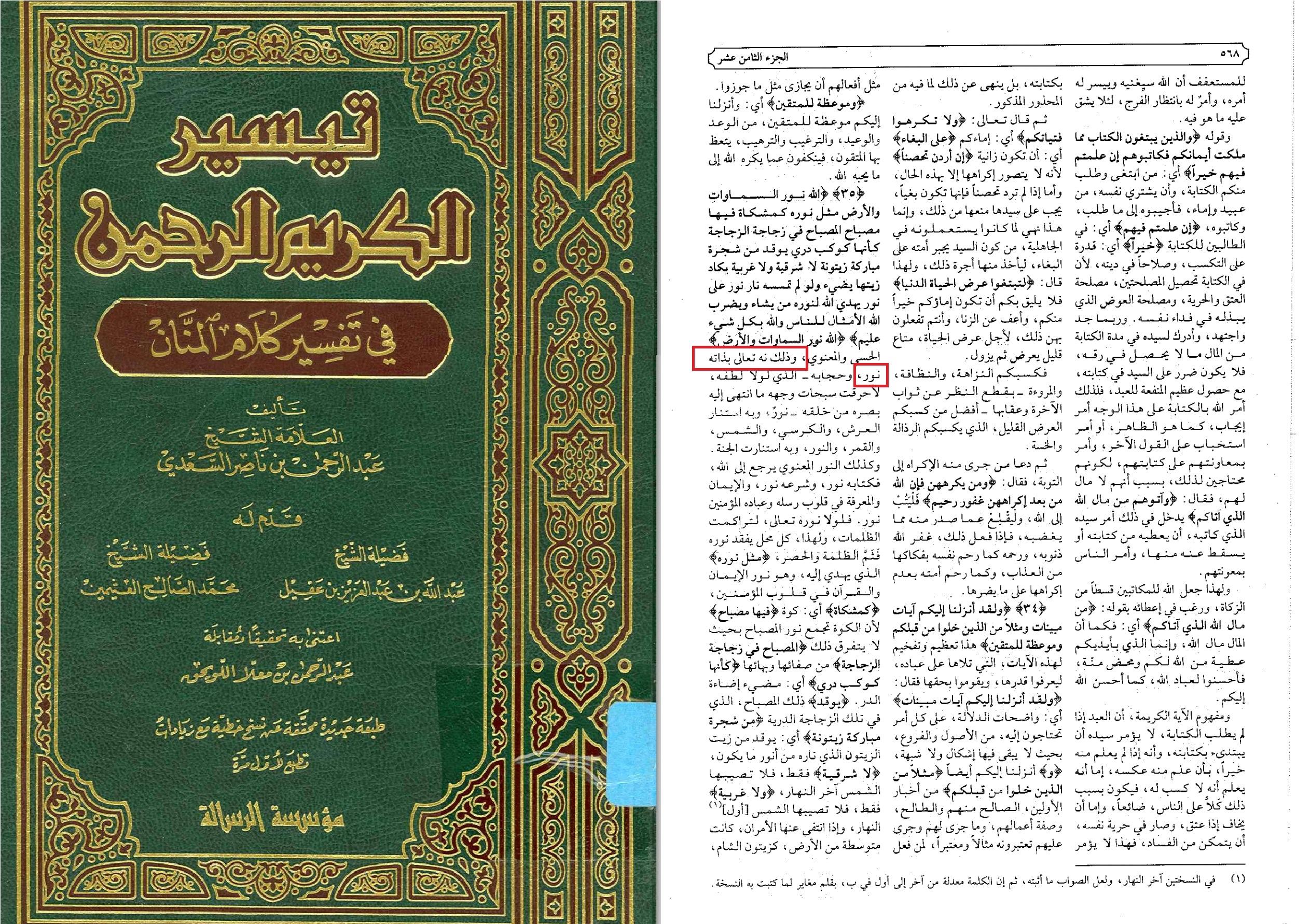 Tafsir Al-Karim Ar-Rahman - B 18 S 568