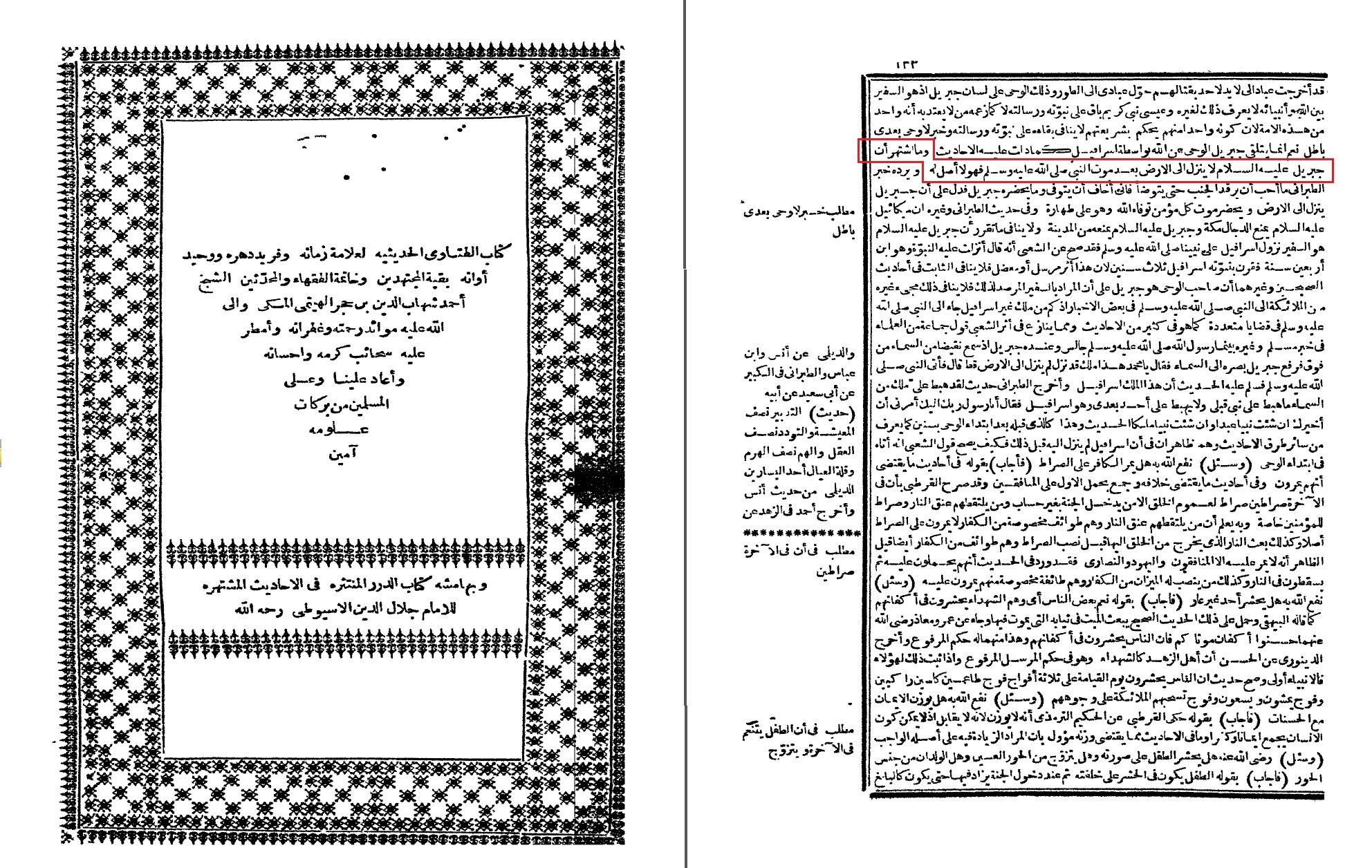 Fatawa-ye Hadithiyyah S 133