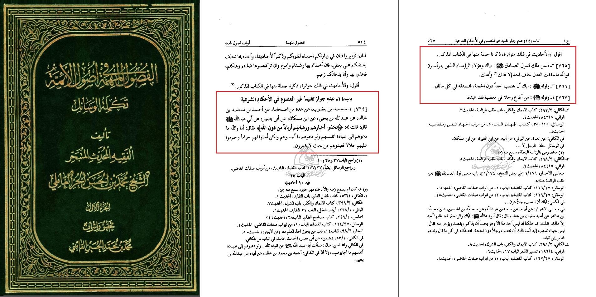 Fosul-e Mohemmeh B 1 S 524 - 525