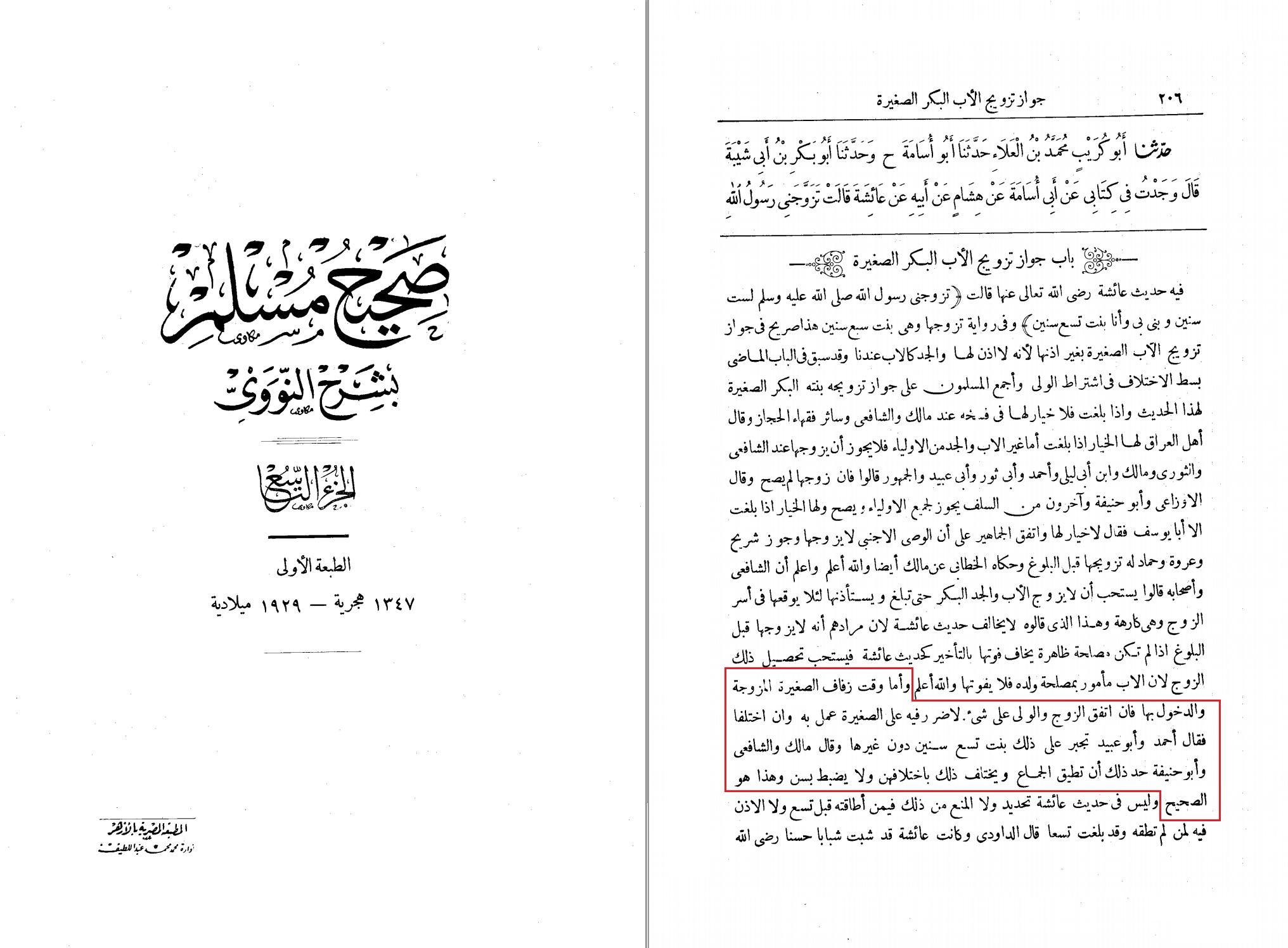 Shar7-e Sa7i7-e Moslem B 9 S 206