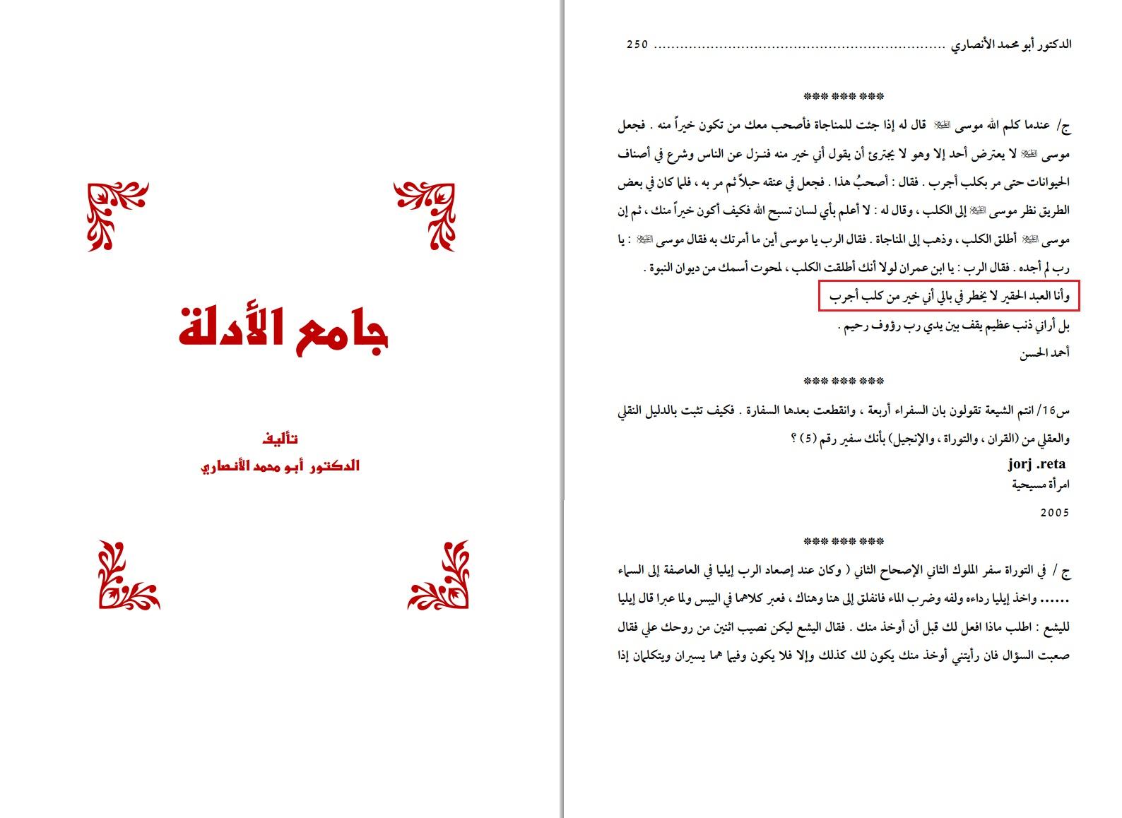Jame3-e Adelleh S 250