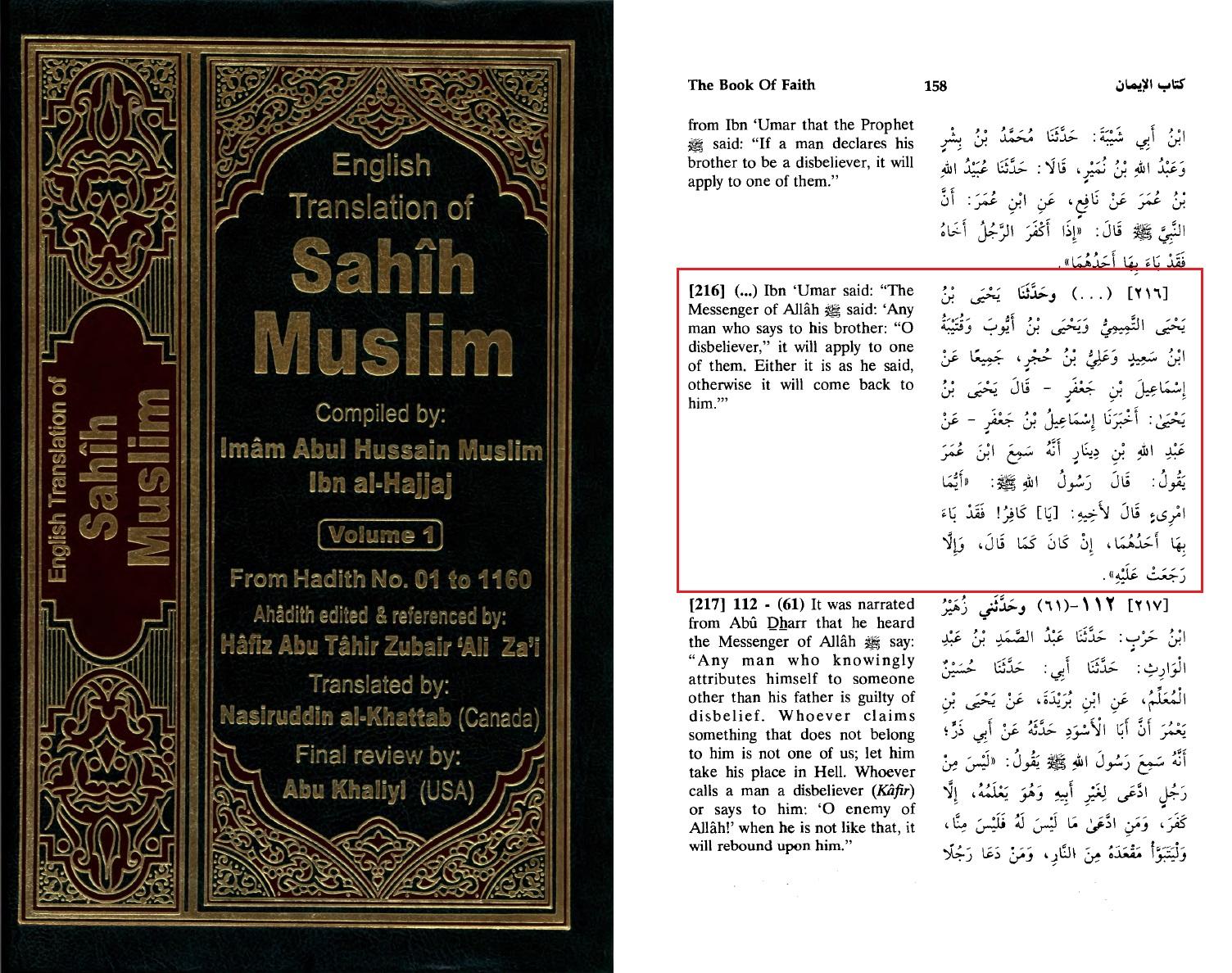 sahih-e moslem b 1 s 158 h 216