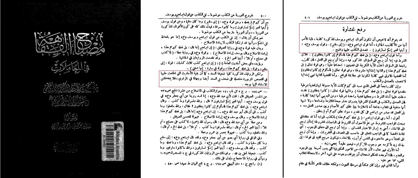 Mesba7-e Faqahah B 1 S 400 - 401