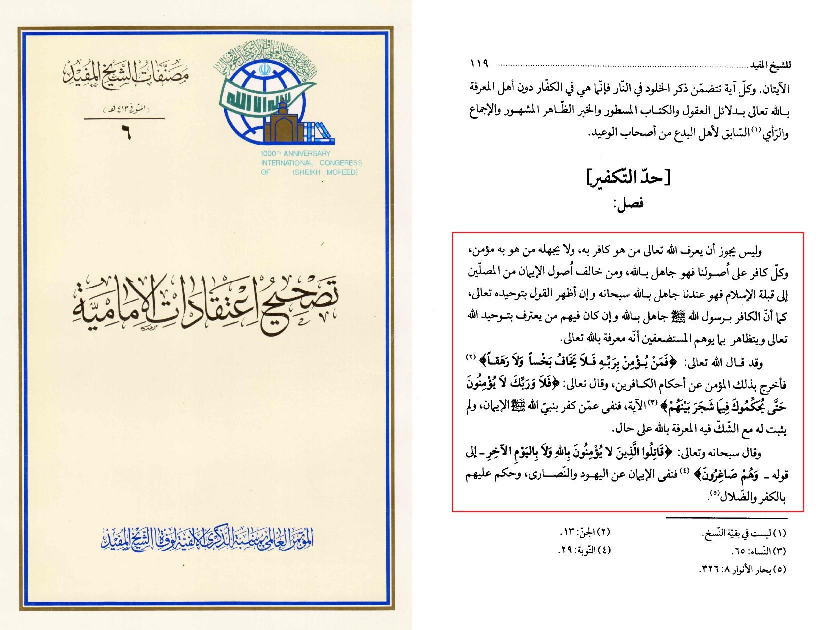 Tashih-e E3teqadat-e Emamiyyah S 119