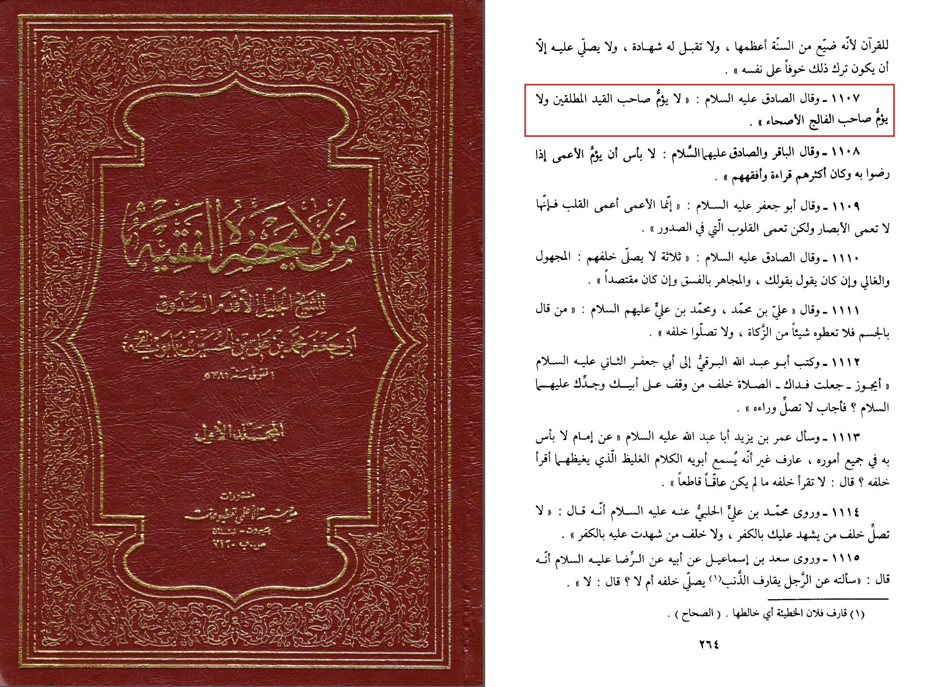 Faqih-e Saduq B 1 S 264 H 1107