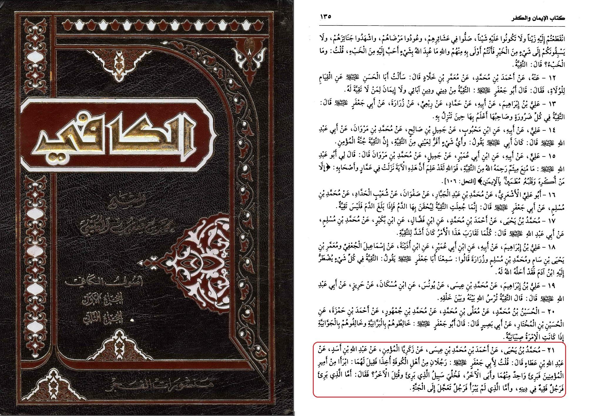 Kafi Dar 3elm-e Din B 2 S 135