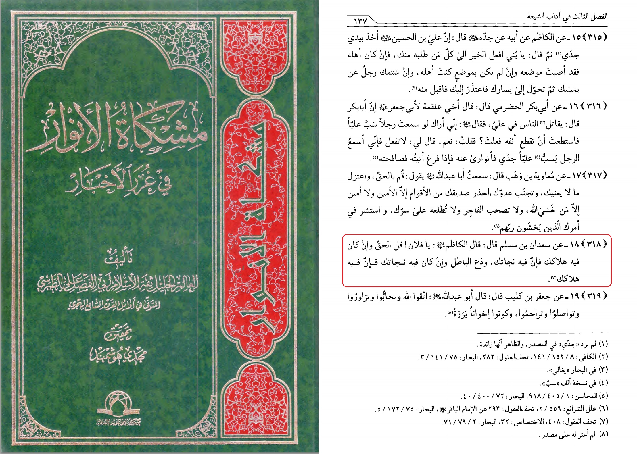 Meshkat-e Anwar S 137