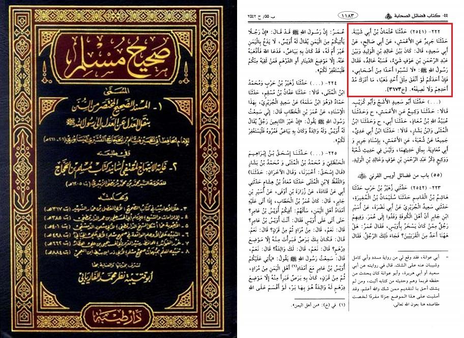 Sa7i7-e Moslem H 2541