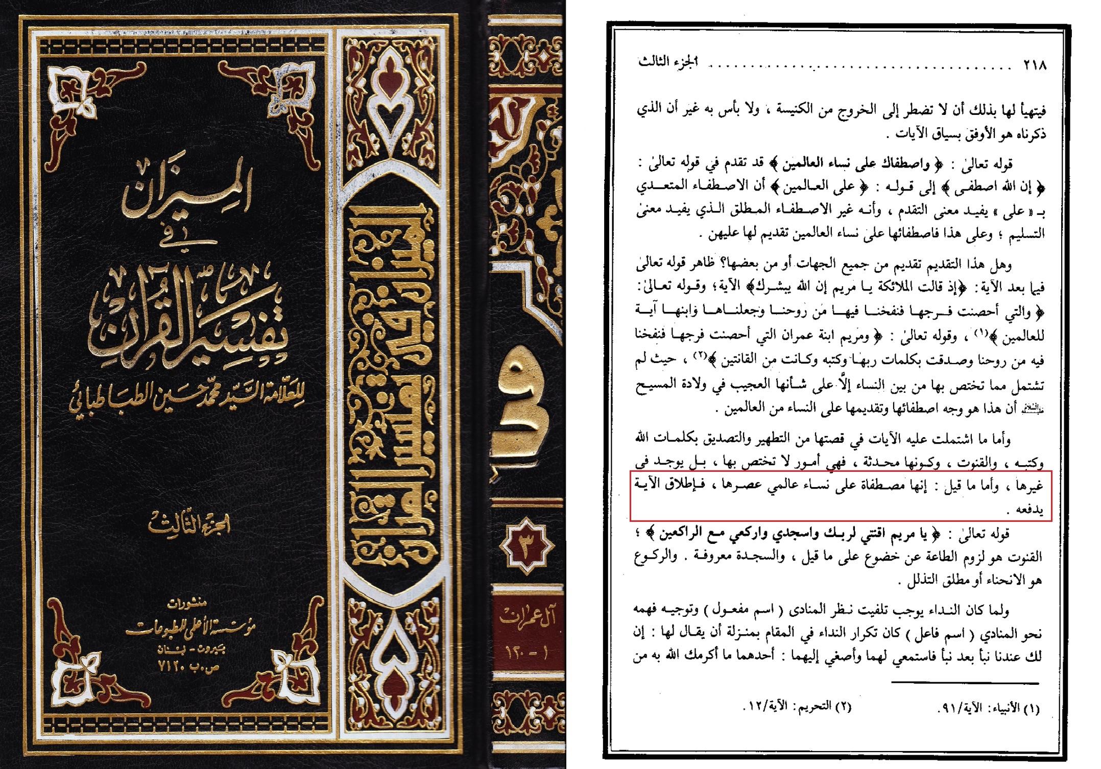 Tafsir-e Mizan B 3 S 218