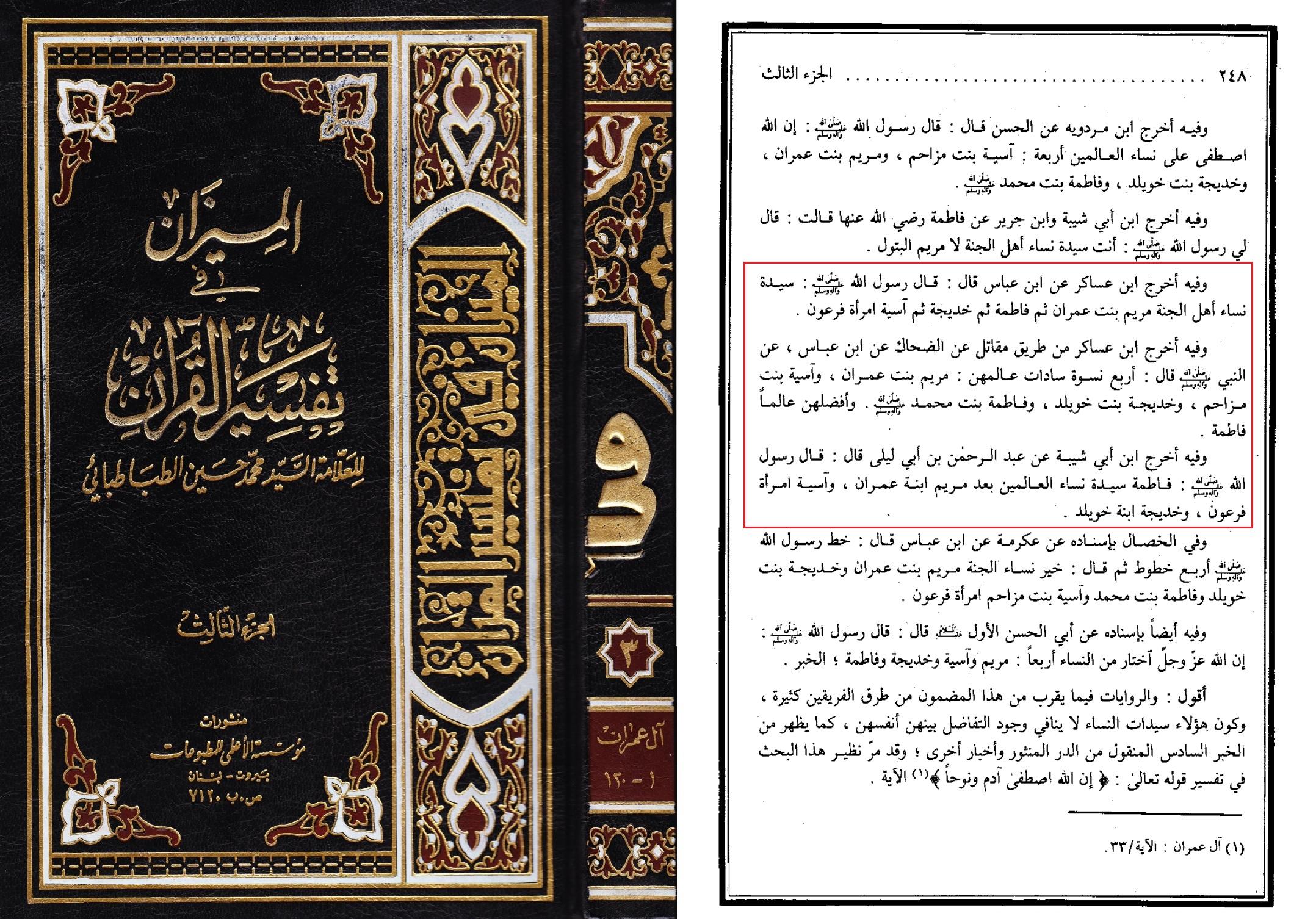 Tafsir-e Mizan B 3 S 248