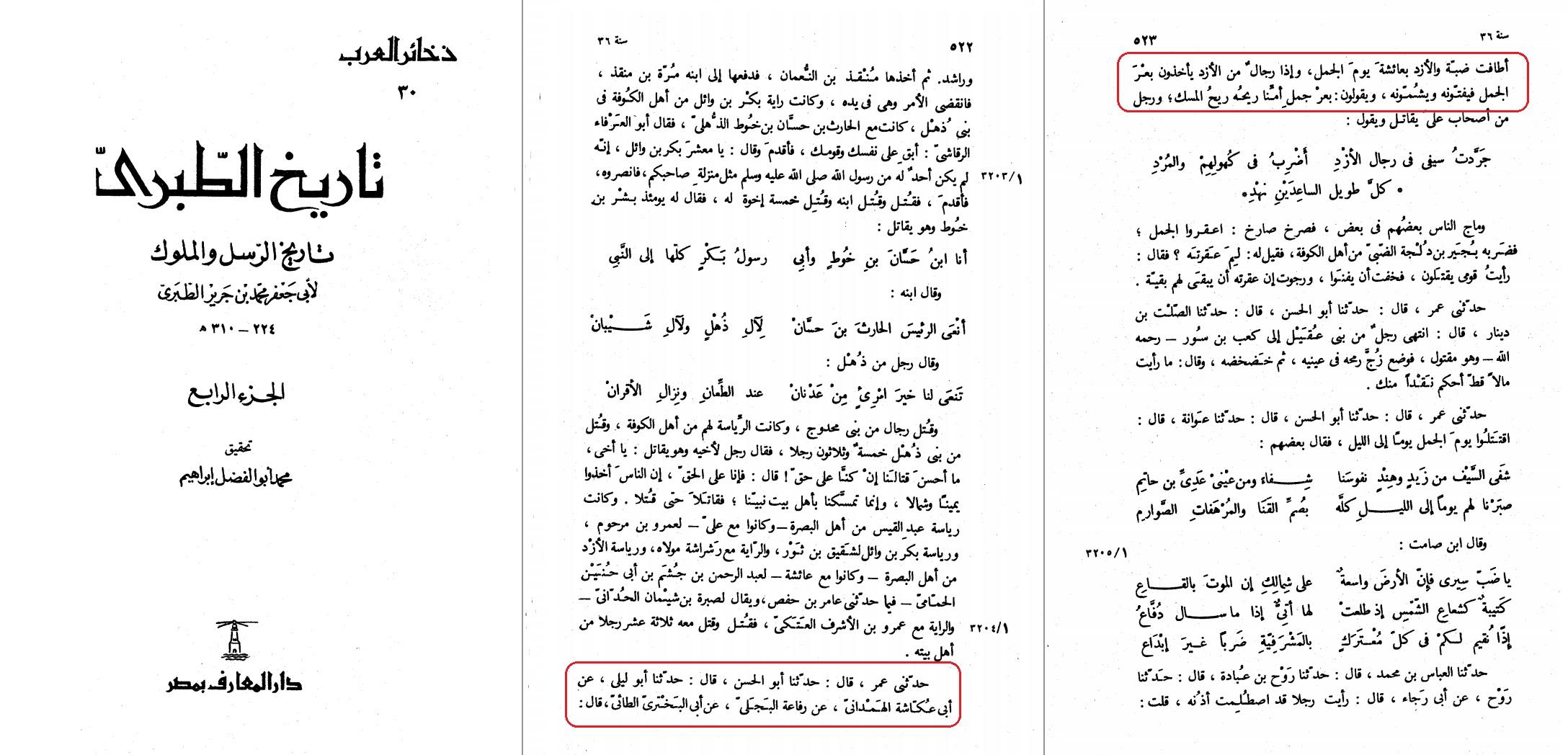 Tari5-e Tabari B 4 S 522 - 523