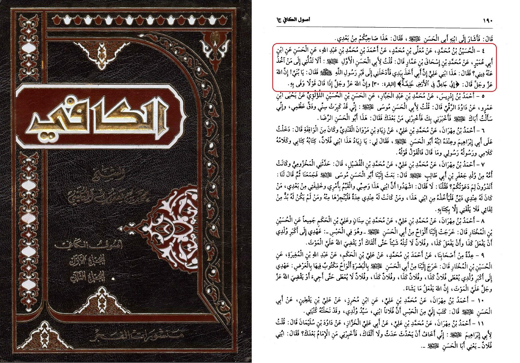 b 1 s 190 h 4 el Kafi lil Kafir bi Imamat Umar