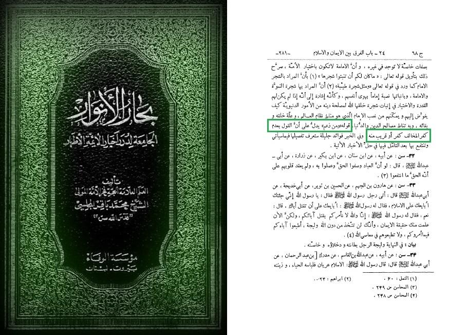 be7ar-e anwar b 68 s 281