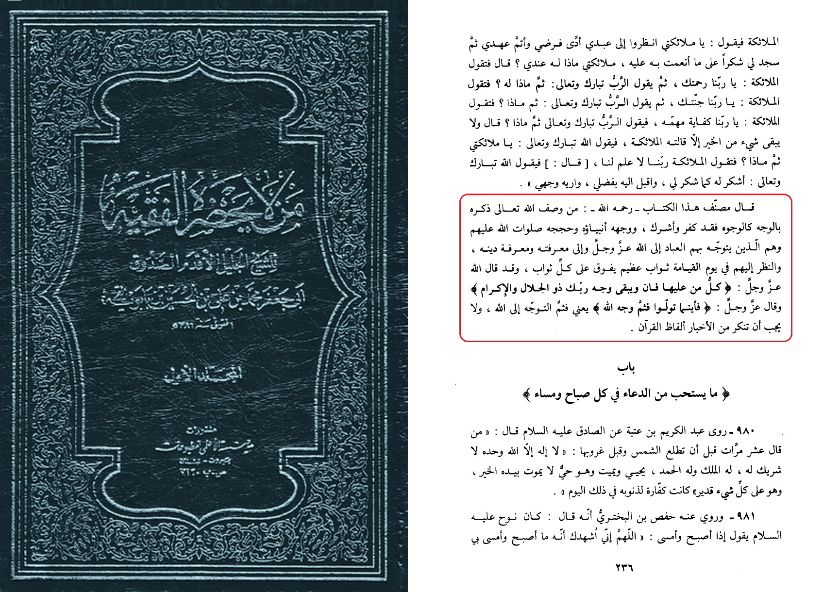 Faqih-e-Saduq B 1 S 236