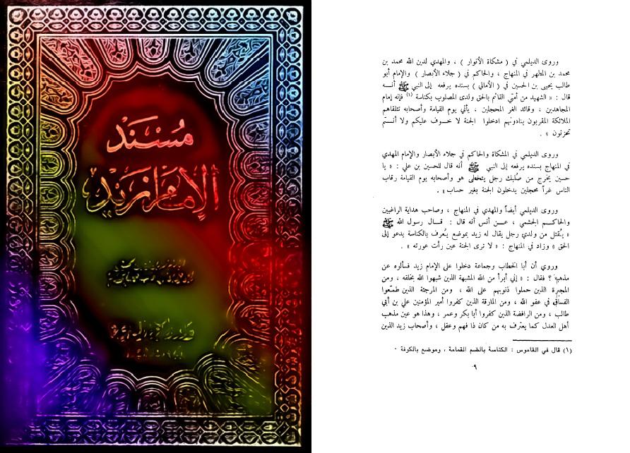 Mosnad-e Zaid S 09