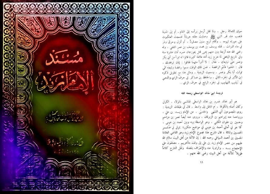 Mosnad-e Zaid S 11