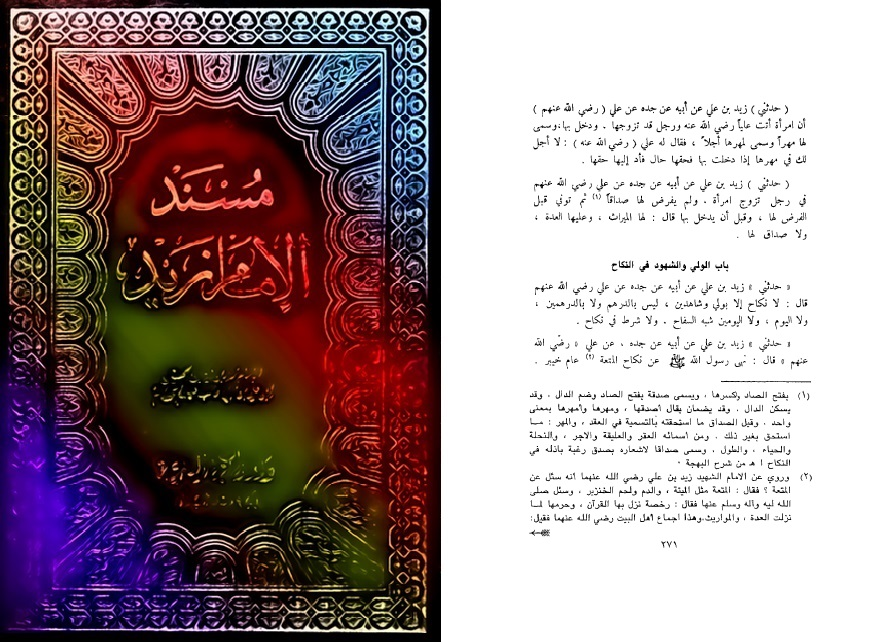 Mosnad-e Zaid S 271