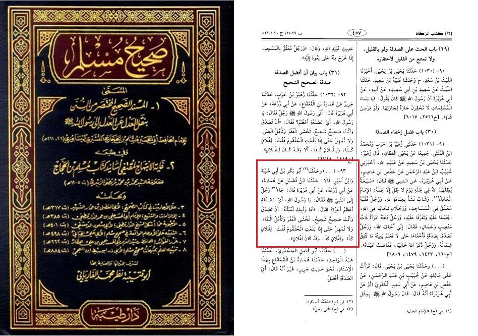 Sa7i7-e Moslem H 1032