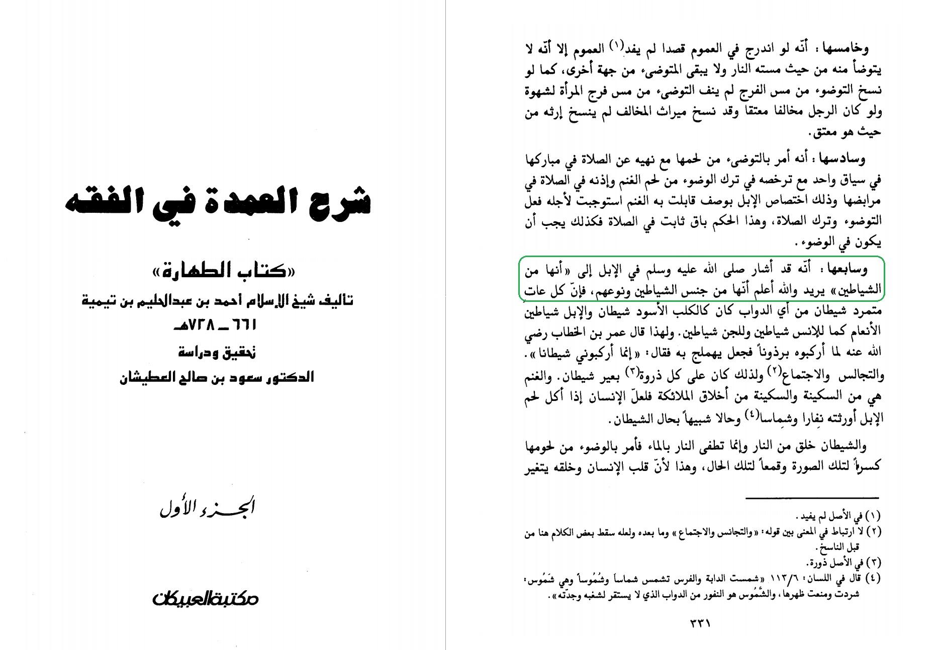 Shar7-e 3omdat Dar Feqh B 1 S 331