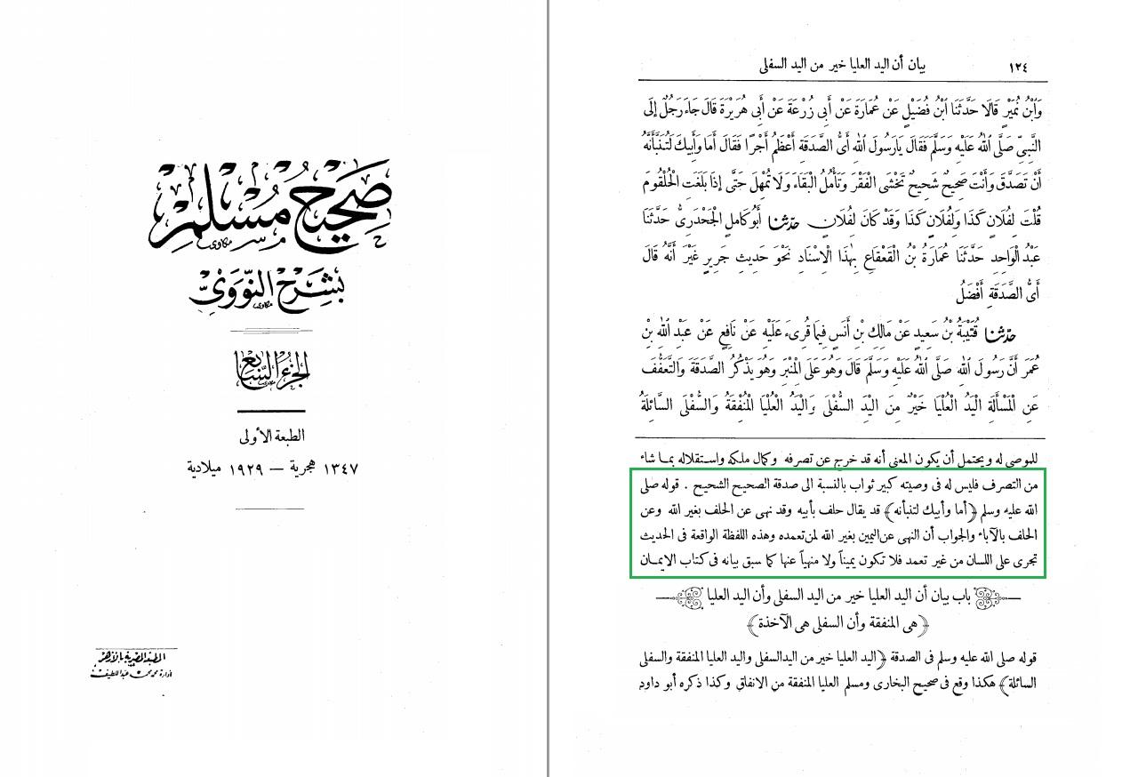 Shar7-e Sa7i7-e Moslem B 7 S 124