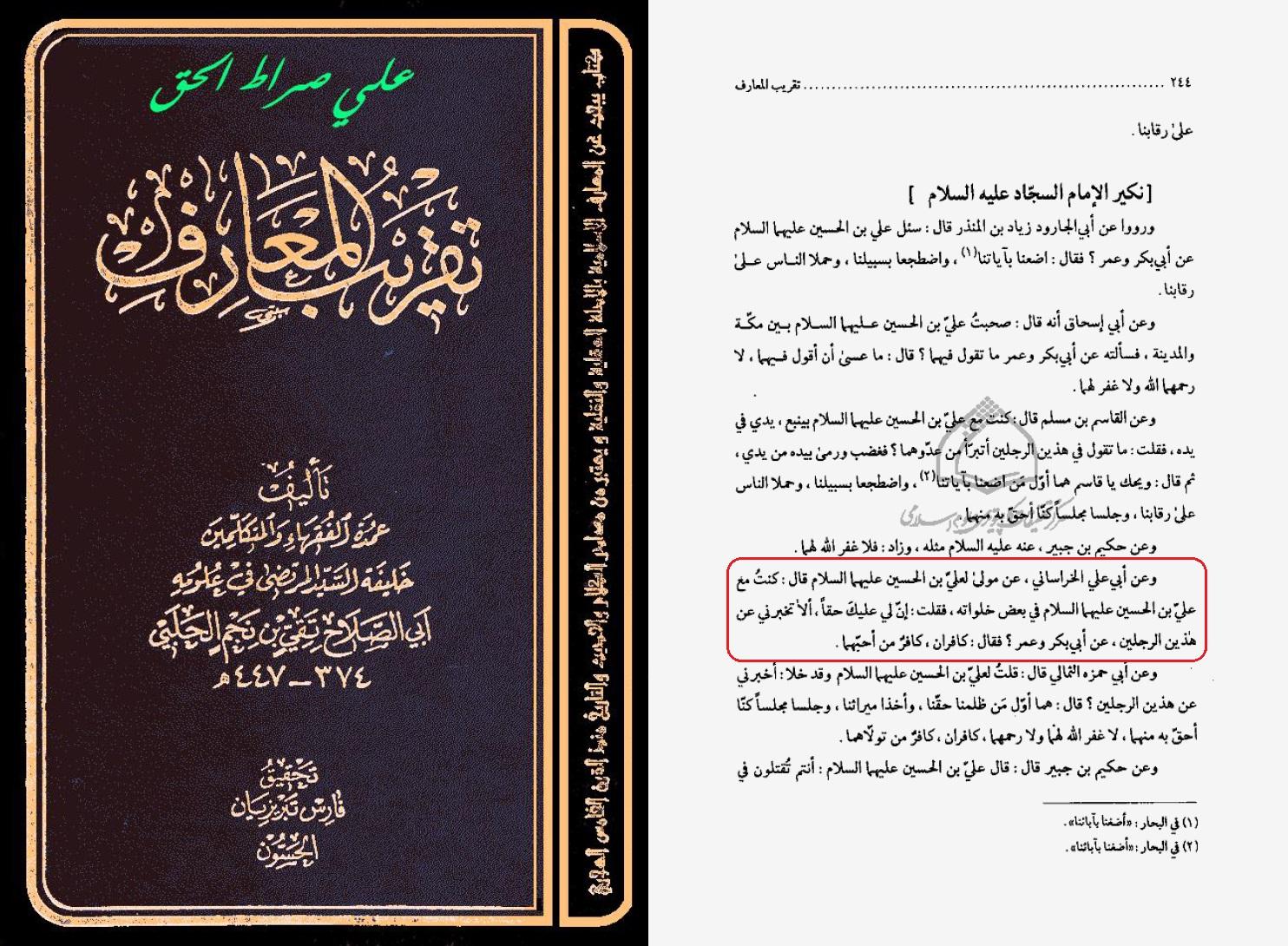 Taqrib-e Ma3aref S 244