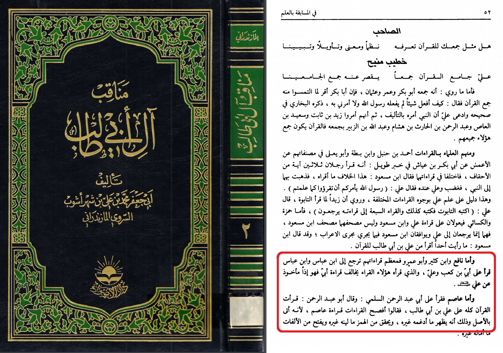 manaqeb-e al-e abu taleb b 2 s 52