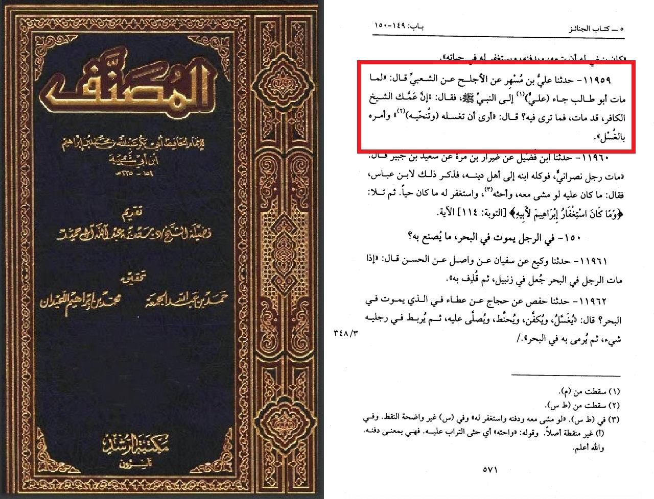 mosannaf b 4 s 441 h 11959