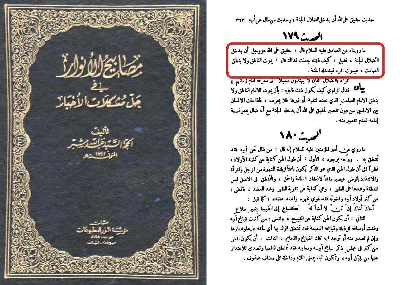 masabi7-e anwar b 2 s 323 h 179