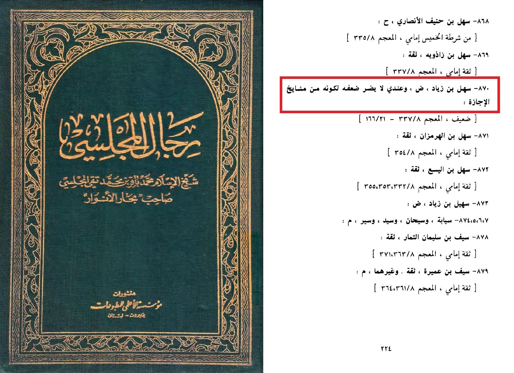 wajizat-dar-3elm-e-rejal-S 224 N 870
