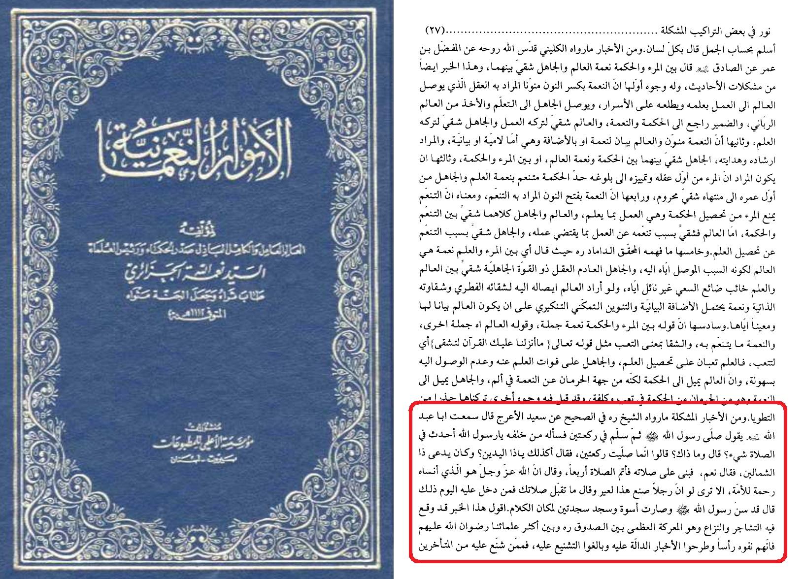 anwar-e-no3maniyyah-b-4-s-27
