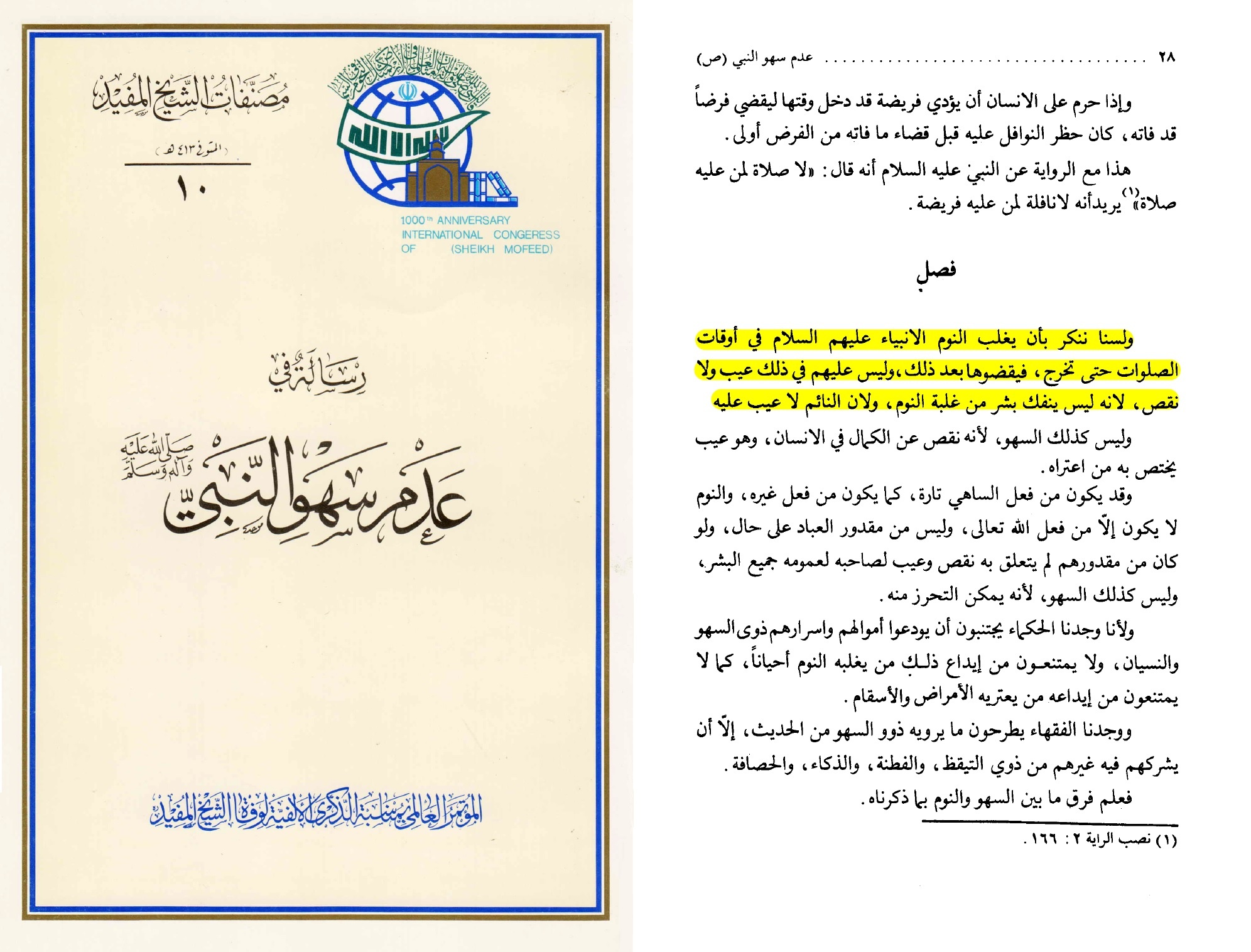 resalat-e-3adam-e-sahw-s-28