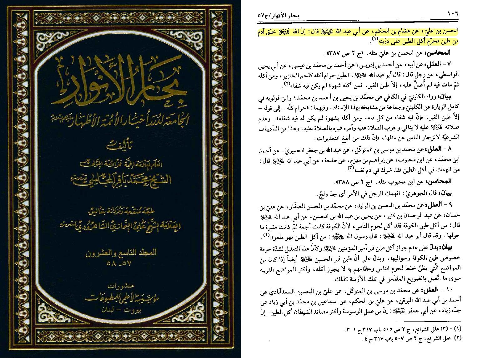 sa7i7-e-be7ar-band-57-seite-106-hadith-6