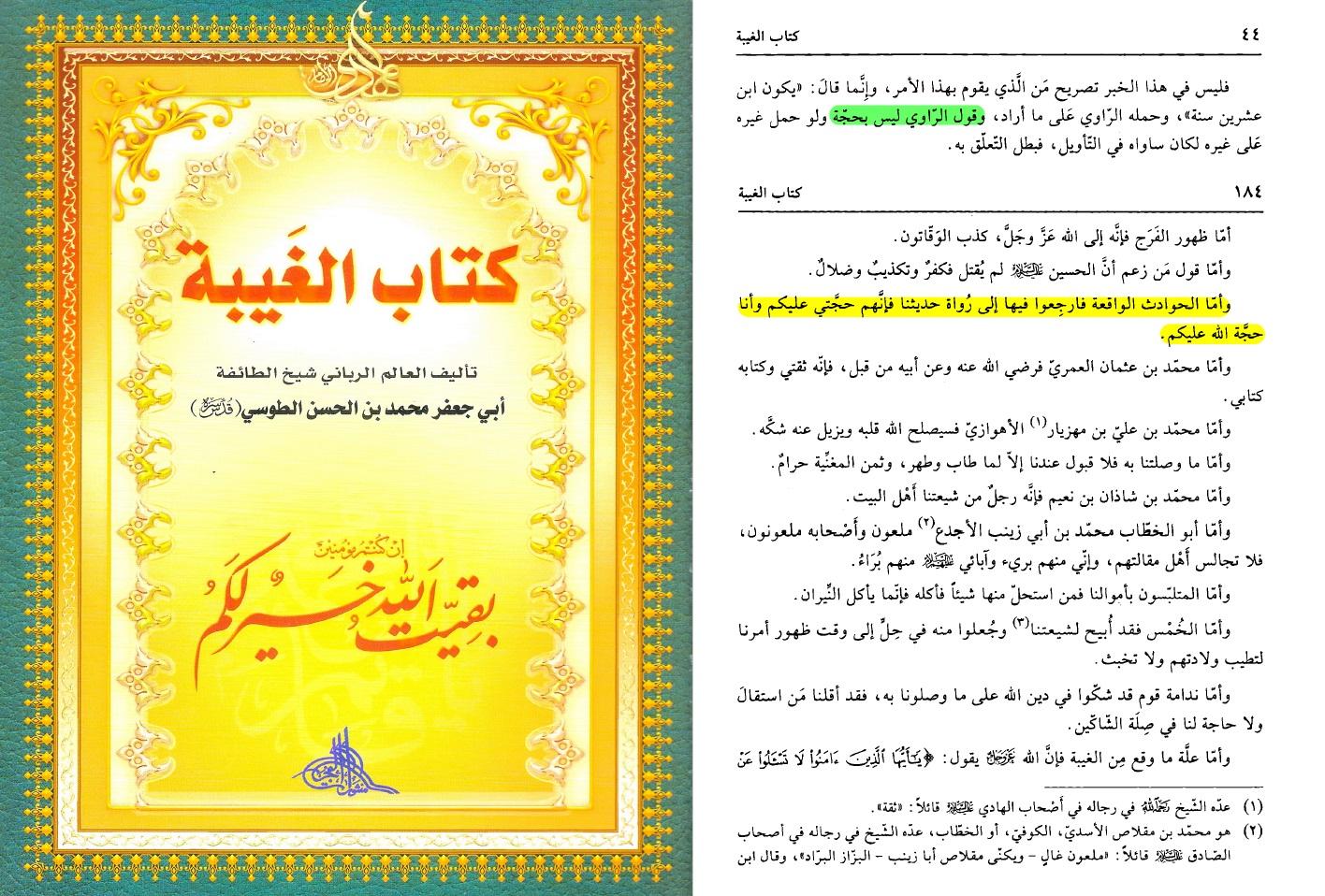 sa7i7-e-ghaibah-s-44-184