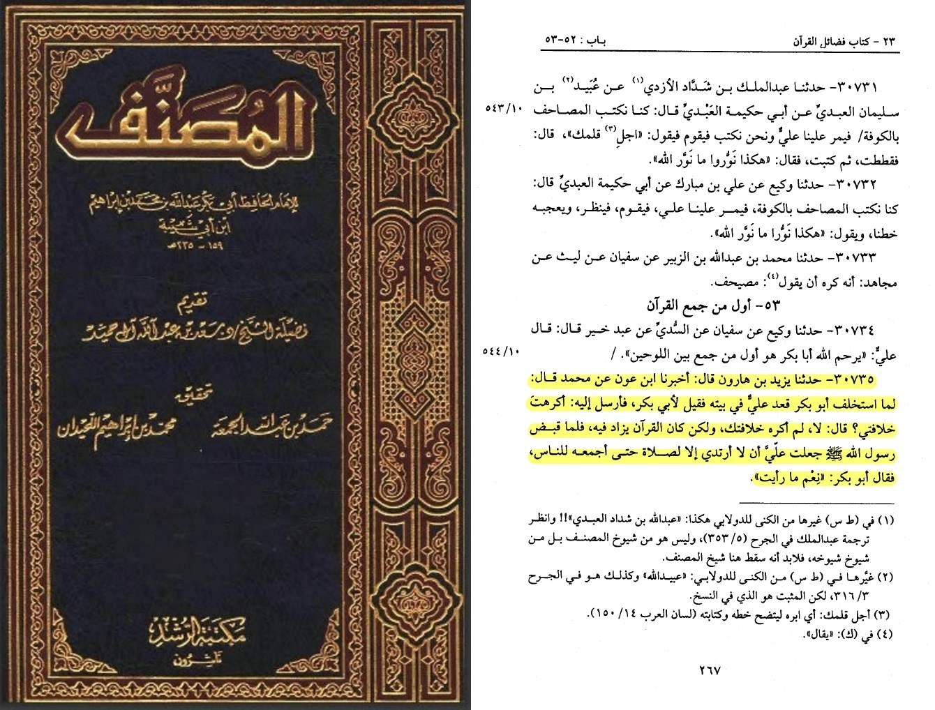 sa7i7-e-mosannaf-b-10-s-267-h-30735