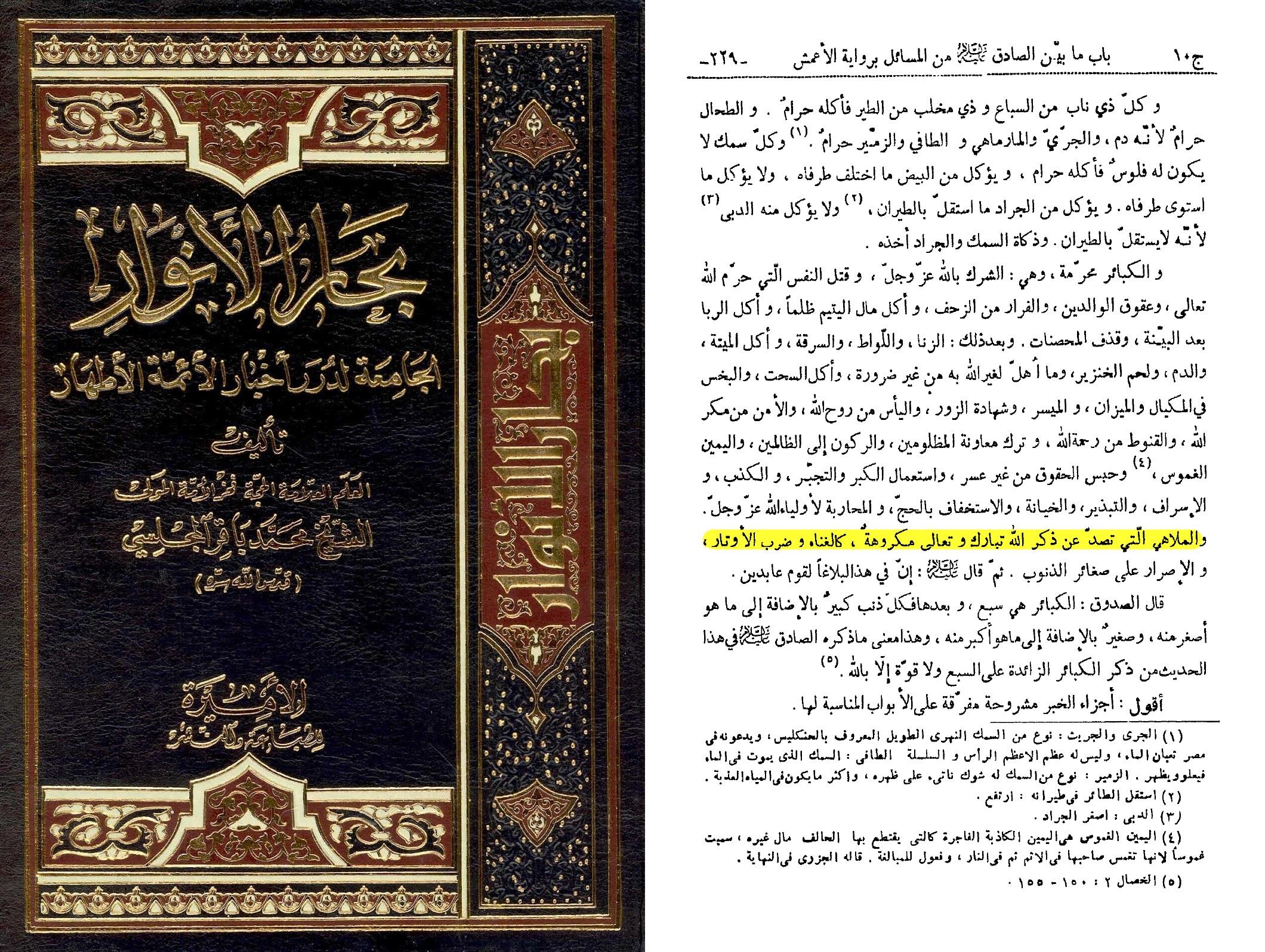 be7ar-anwar-band-10-seite-229-hadith-1